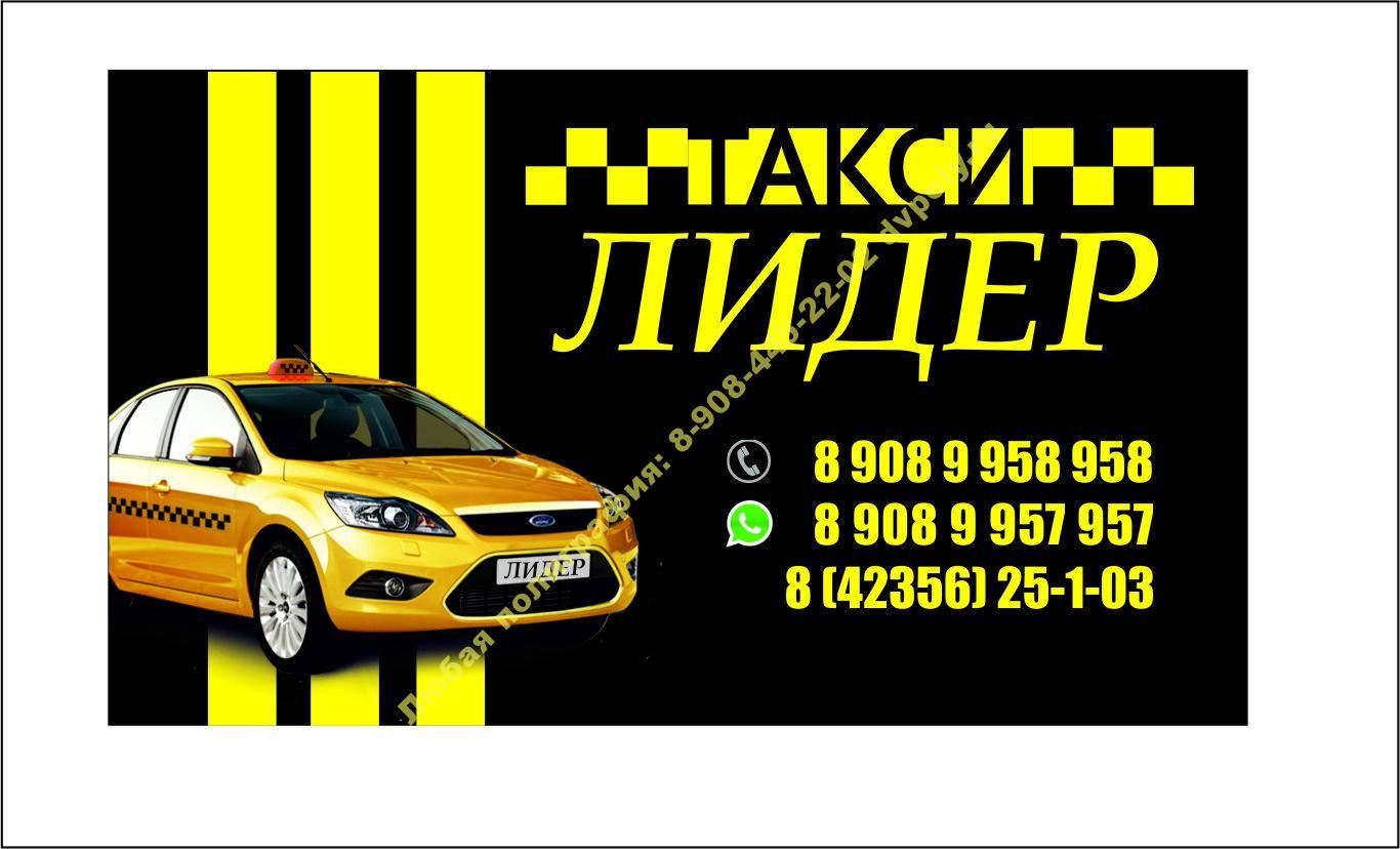 Дубликаты гос номеров на такси за 5 минут - 900 руб 92